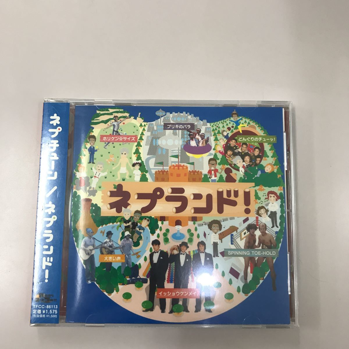 CD 新品未開封 長期保存品【邦楽】ネプチューン ネプランド!