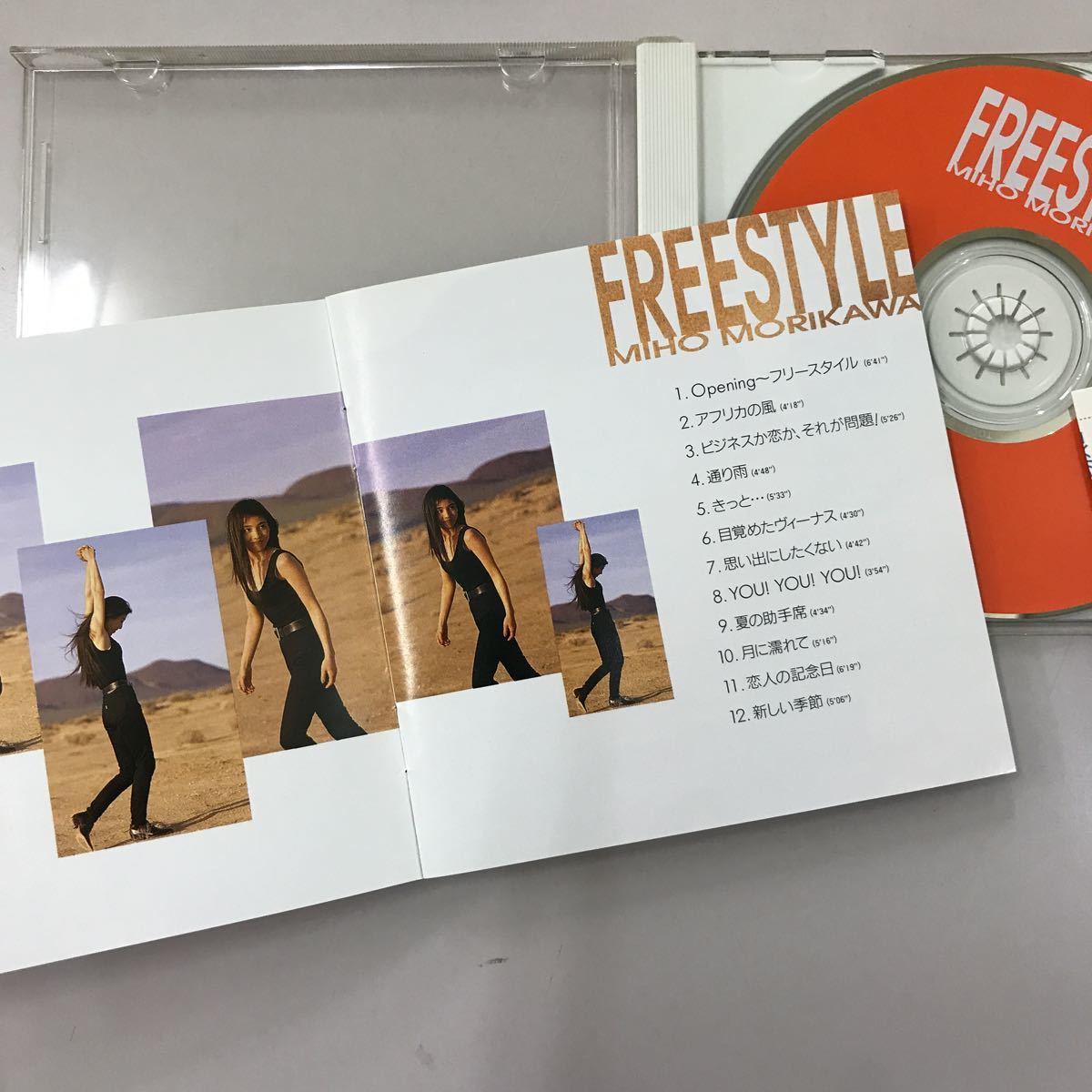 CD 中古☆【邦楽】森川美穂 FREESTYLE