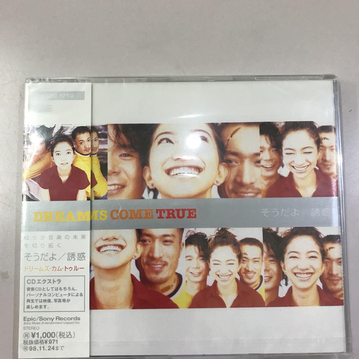 CD 新品未開封 長期保存品【邦楽】ドリームカムトゥルー そうだよ