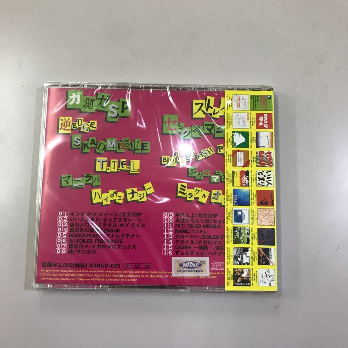 CD 未開封 長期保存品【邦楽】ザ ストーリー オブ ラン ラン ラン レコーズ ボリューム