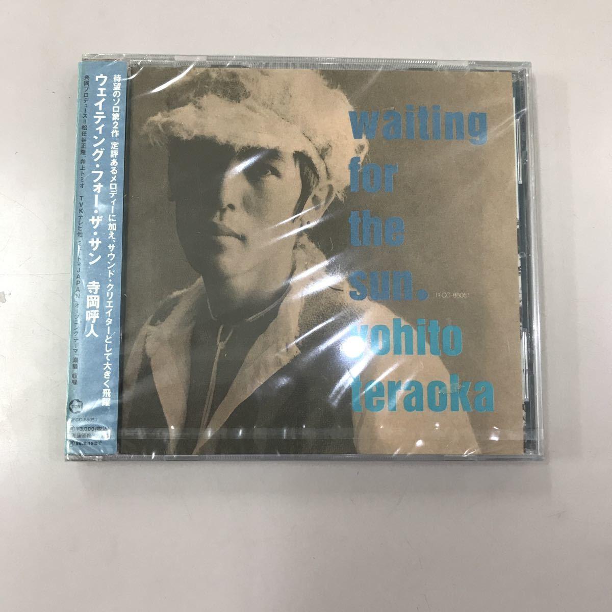 CD 未開封 長期保存品【邦楽】寺岡呼人 ウェイティング フォーザ サン