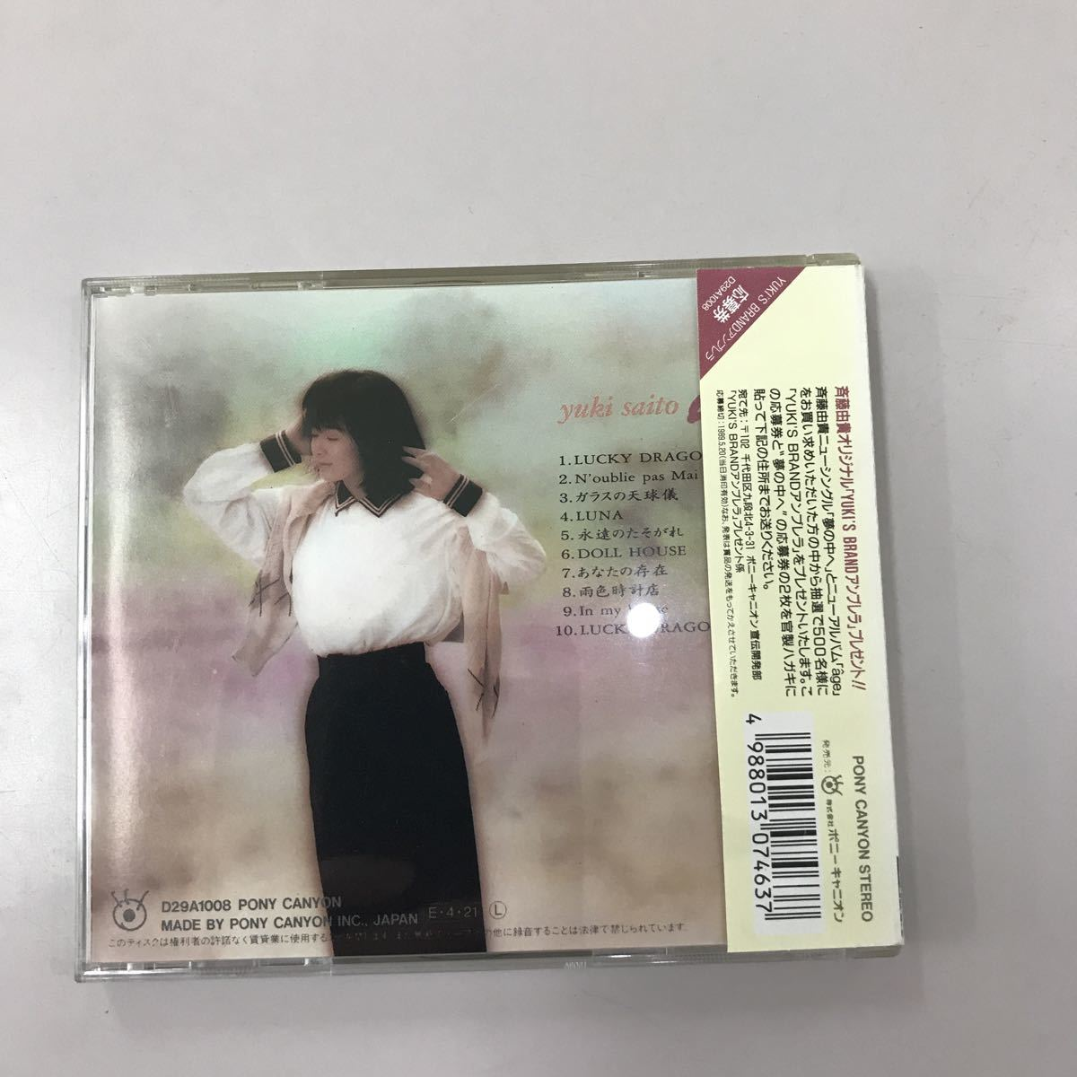 CD 中古☆【邦楽】斎藤由貴 アージュ
