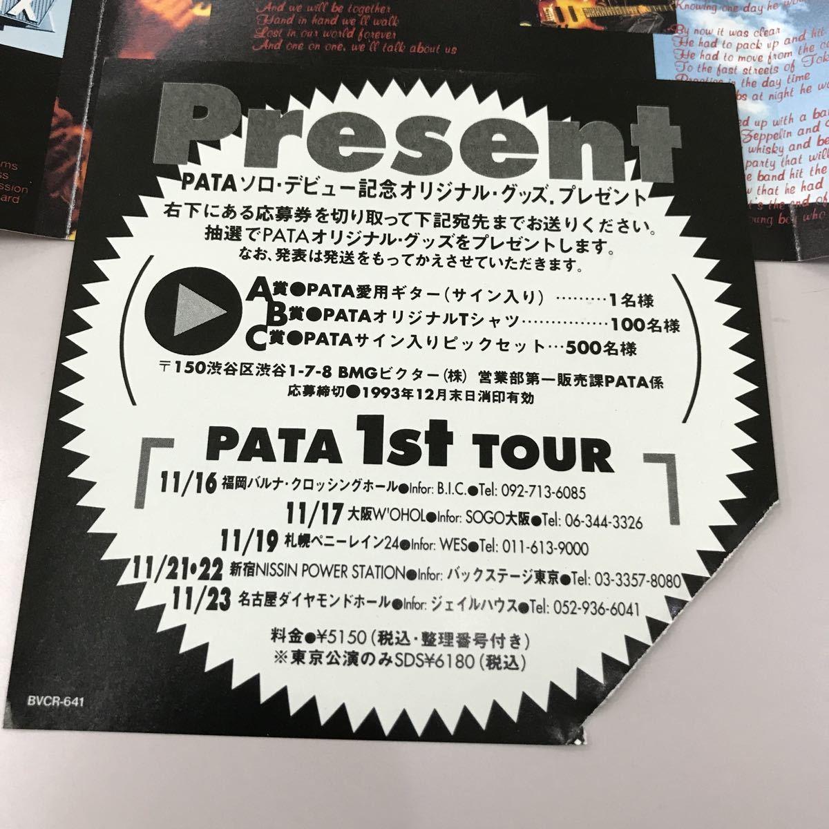 CD 中古☆【邦楽】PATA PATA'S 1st SOLO ALBUM