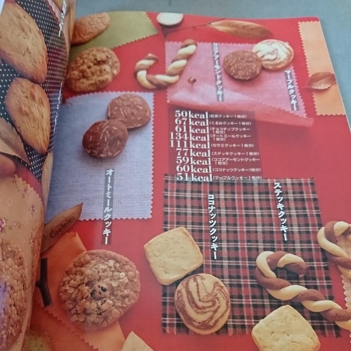 レシピ オレンジページ お菓子 スウィーツ 作る ケーキ クッキー
