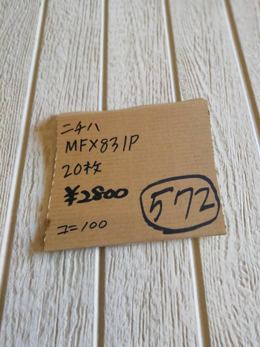 【本州配送無料】572 ニチハ MFX831P 14mm 20枚 @2800 ユニ100【サイディング】_画像1
