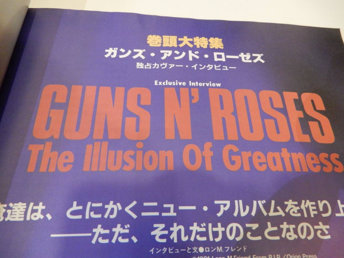 ▲▲!送料198円!)ミュージック ライフ「Music Life 1991 / 5」Guns N' Roses、Bon Jovi、George Michael、New Kids on the Block_画像3