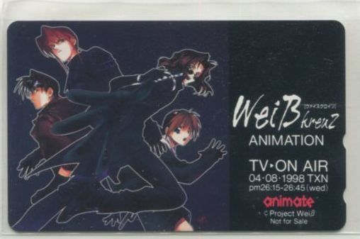 "[Not for sale] ""Weiβ kreuz ANIMATION (Weiss Kreuz)"" telephone card animate benefits"