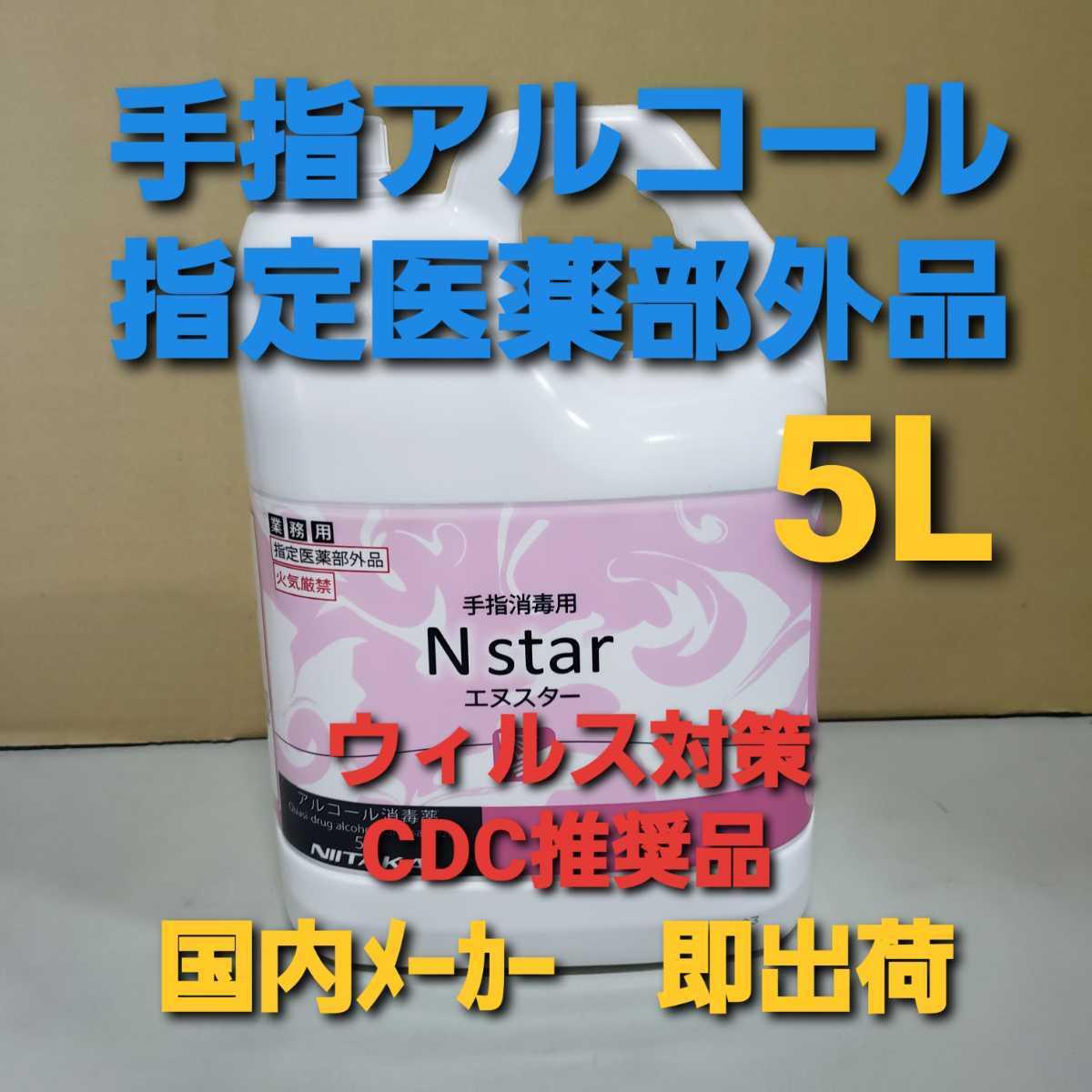 アルコール消毒液 手指消毒用 業務用 5L 指定医薬部外品 除菌 ウイルス対策2