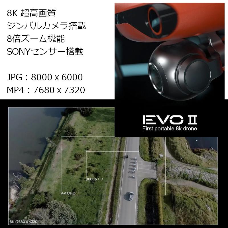 【技適付き】RSプロダクト Autel EVO 2【8Kカメラ超高画質】SONYセンサー搭載【9km/40分飛行!】全方位障害物センサーAI搭載 DJI Mavic2