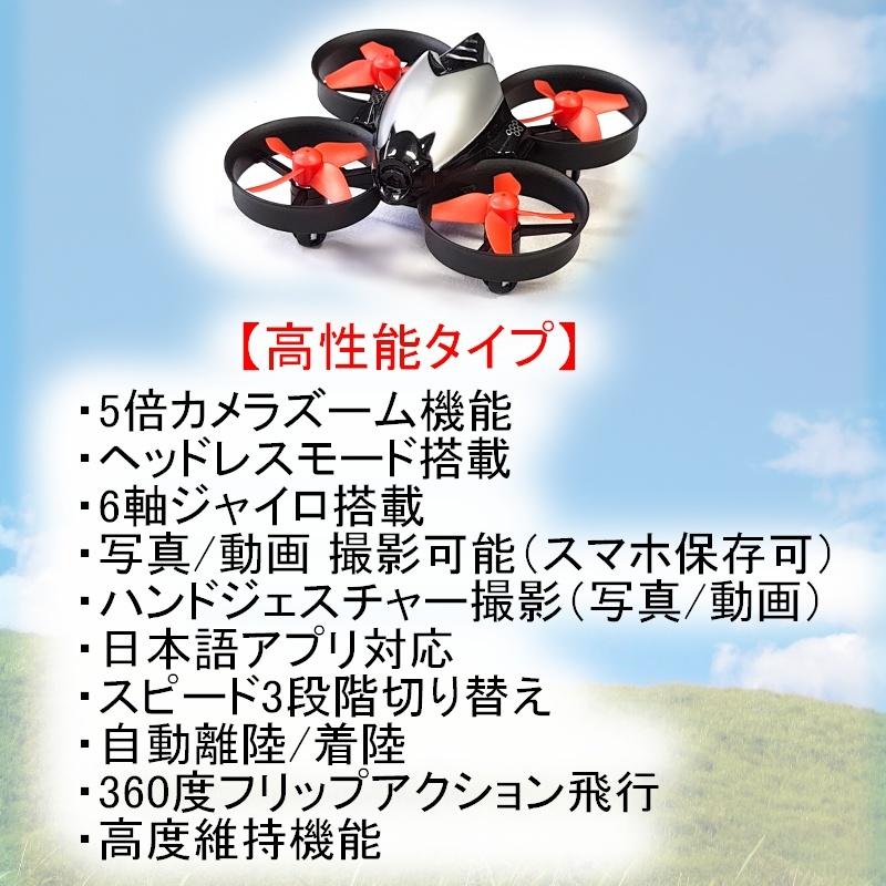RSプロダクト 【5倍ズームカメラ付】高性能タイプ 小型ミニドローン【日本語対応アプリ!】ジェスチャー撮影機能 ヘッドレスモード VR対応
