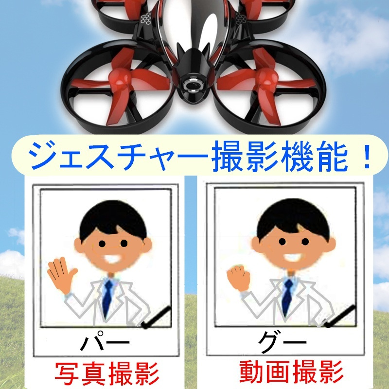 RSプロダクト 【バッテリー2本!】高性能タイプ 小型ミニドローン【日本語対応アプリ】ジェスチャー撮影機能 ヘッドレスモード VR対応
