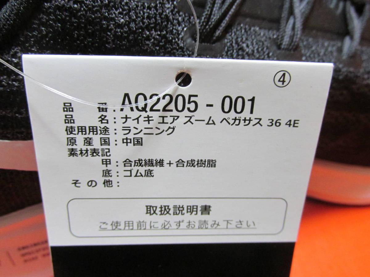 NIKE ナイキ エア ズーム ペガサス36 4E【広幅】 27.0cm ブラックカラー