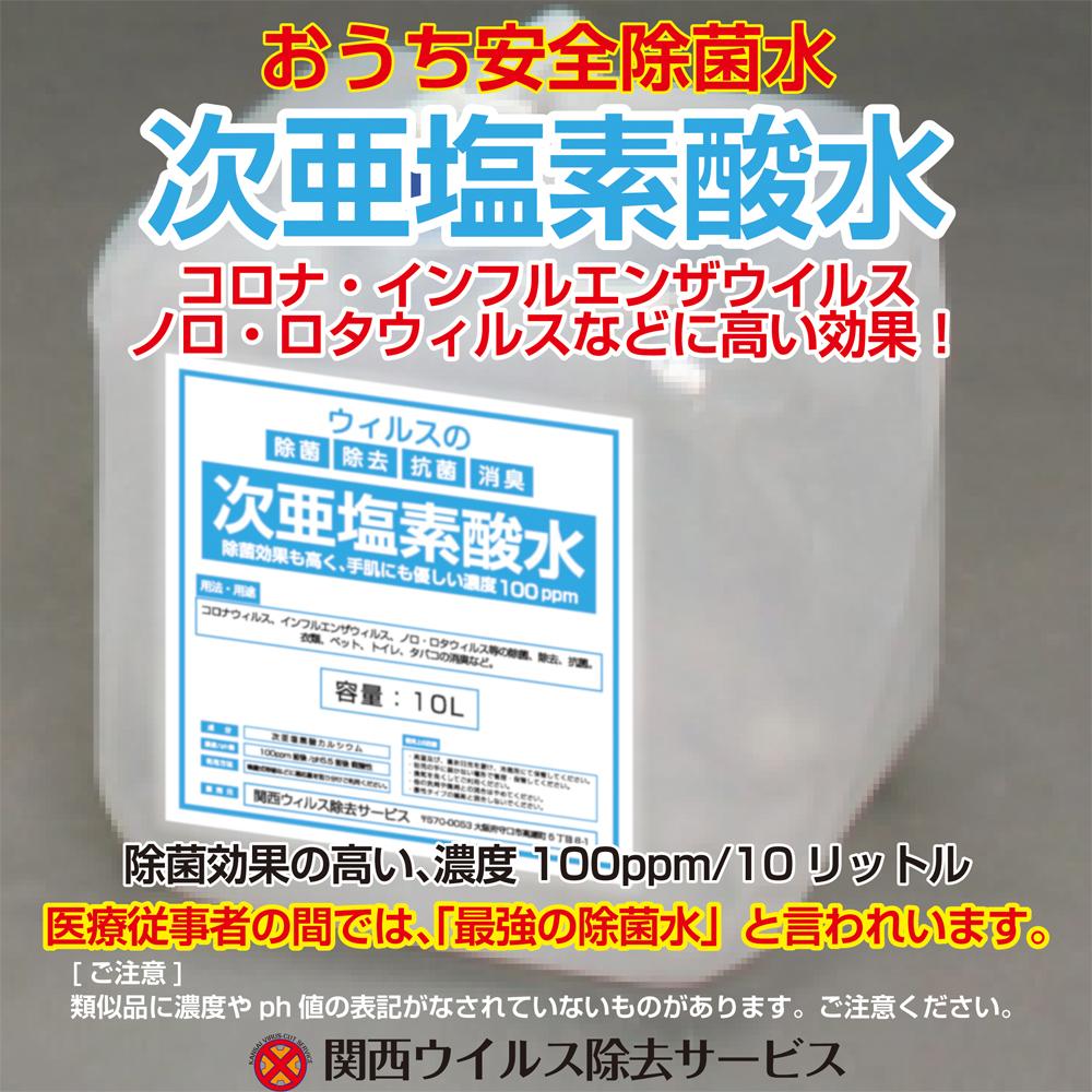 厚労省認定 次亜塩素酸水10Lコック付ボトル 安全で最強の除菌水 医療従事者も認める除菌力 コロナウィルス感染対策に!