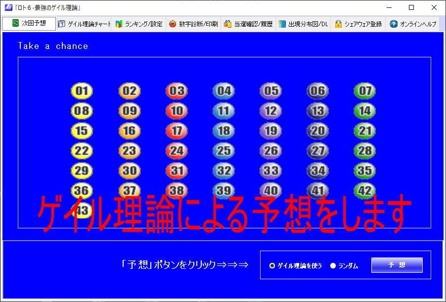 NO1最強のゲイル理論で予想するロト6ソフト_画像1