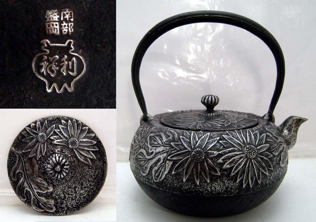 砂鉄含有鉄瓶  利祥  砂地肌大菊紋菊花摘鉄鉢形鉄瓶  美品