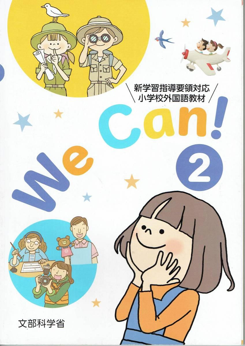 ★小学英語教科書★We can2★文部科学省★平成31年発行★free-1