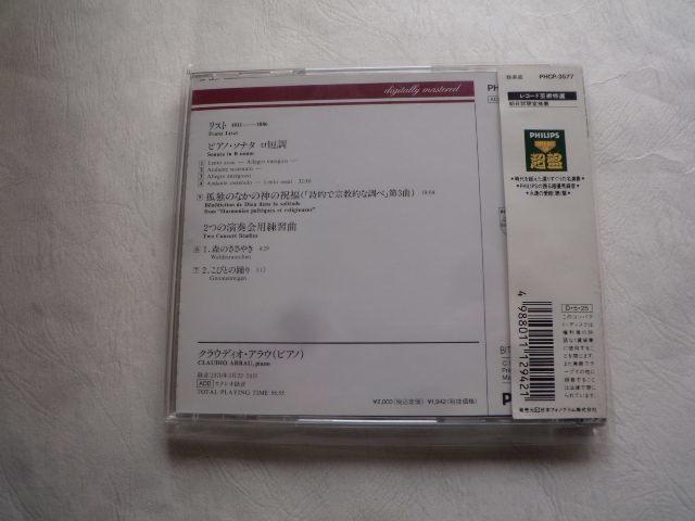 CD国内盤 ◇ リスト:ピアノ・ソナタロ短調他 ◇ クラウディオ・アラウ_画像2