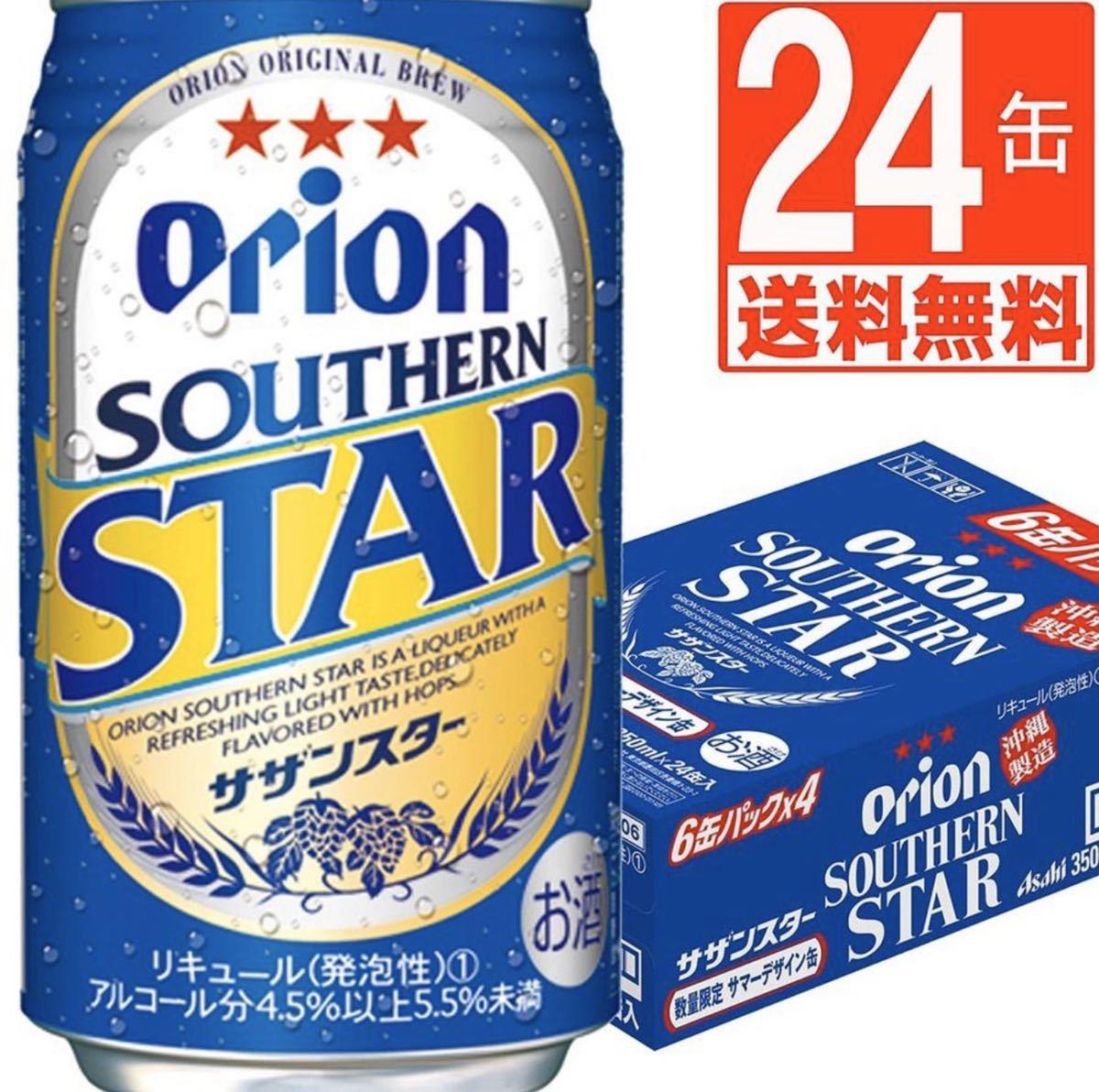 オリオンビール サザンスター350ml×24缶  送料無料 アルコール5% 沖縄県産 大人気_画像2
