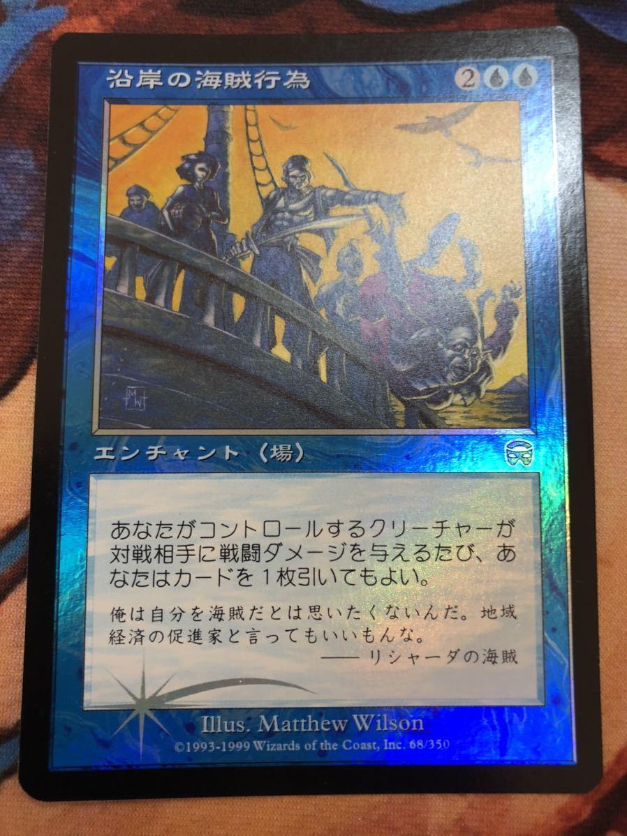 ネコポス送料無料 mtg foil メルカディアン・マスクス 日本語 沿岸の海賊行為/Coastal Piracy_画像1