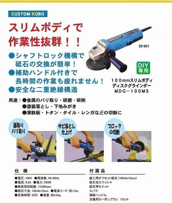 【ブランド品】 新品 スリムボディ ディスクグラインダー_画像2