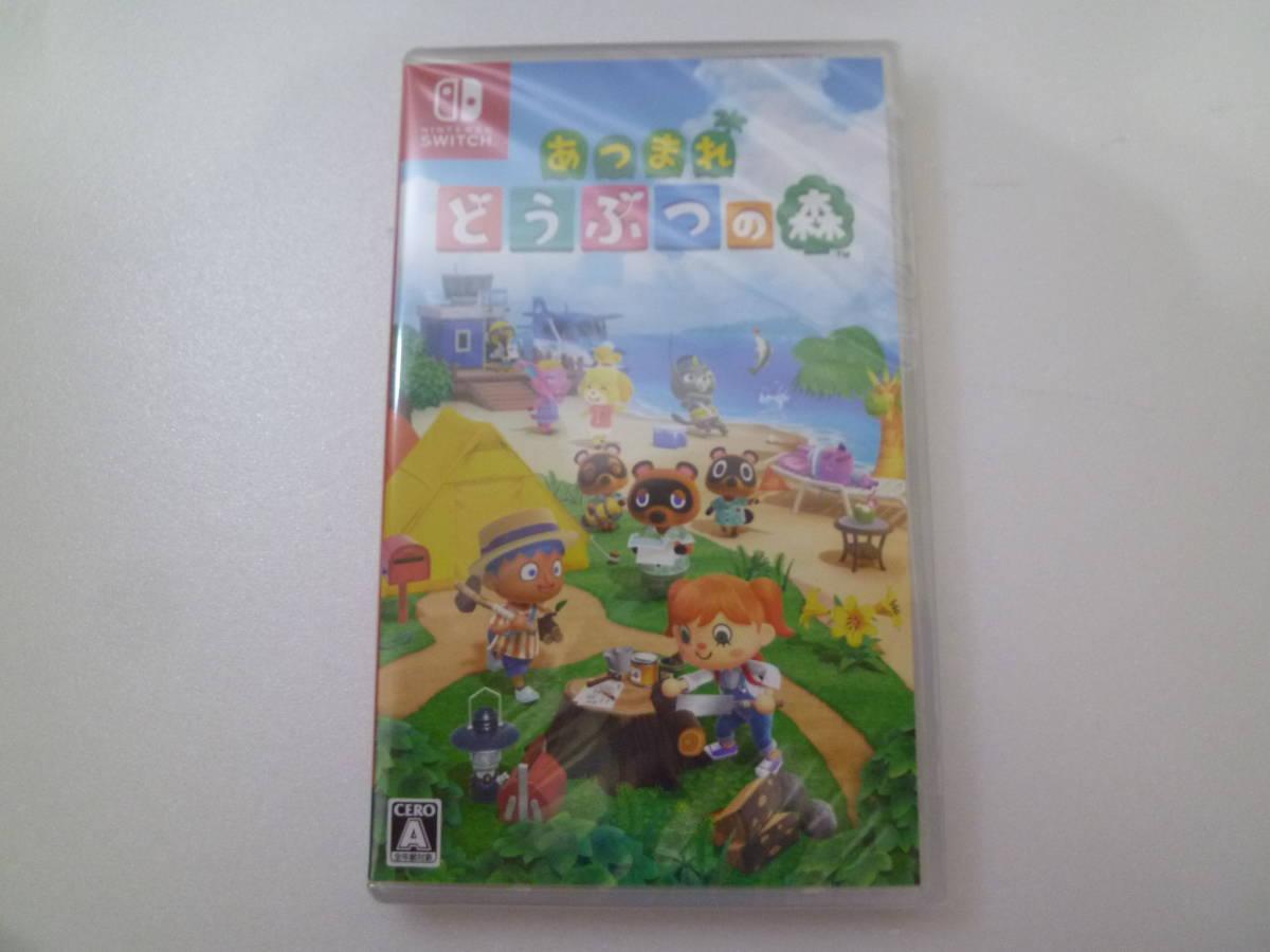 【新品未開封】あつまれ どうぶつの森 Nintendo Switch ソフト あつまれ どうぶつの森 ニンテンドー スイッチ 任天堂 2