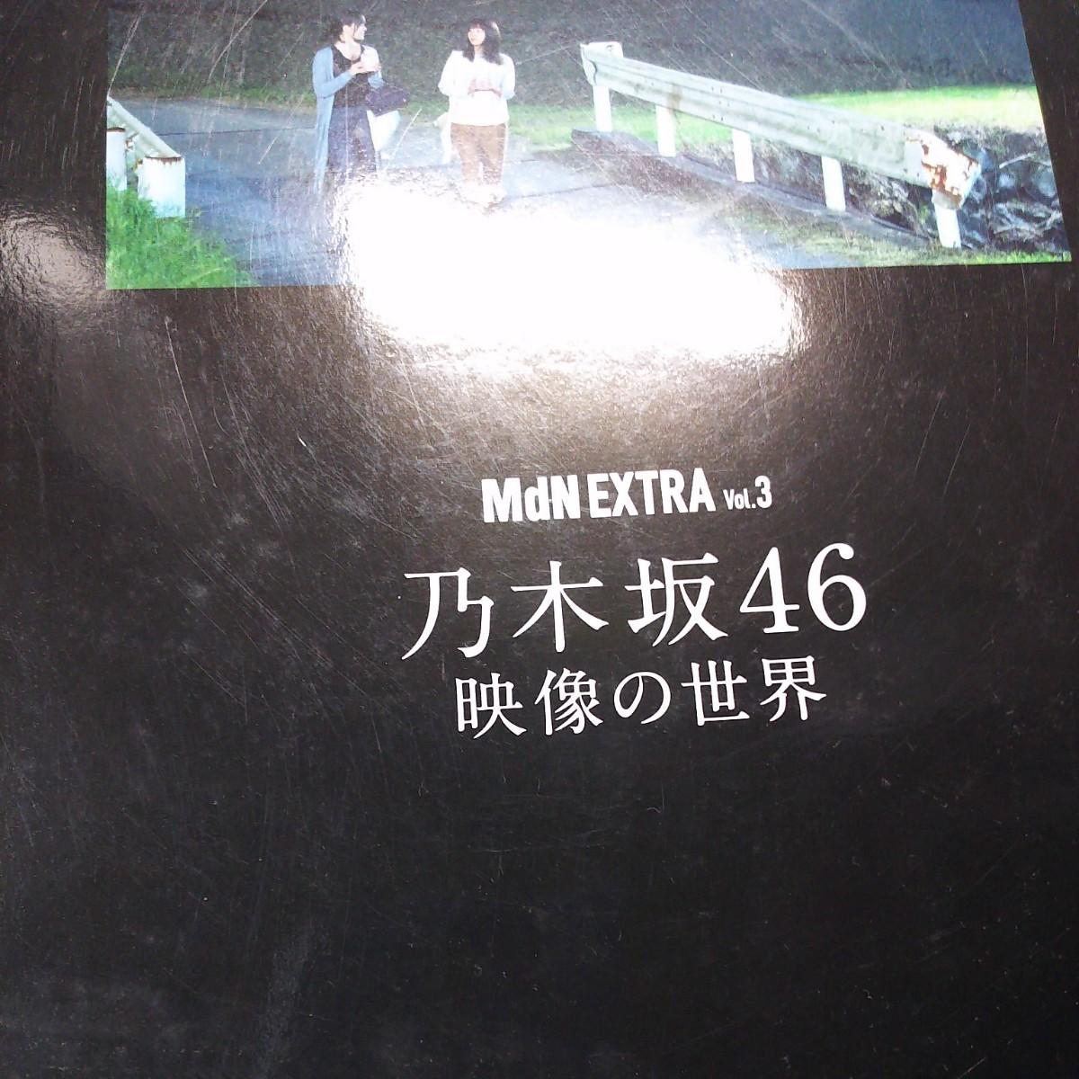乃木坂46 映像の世界