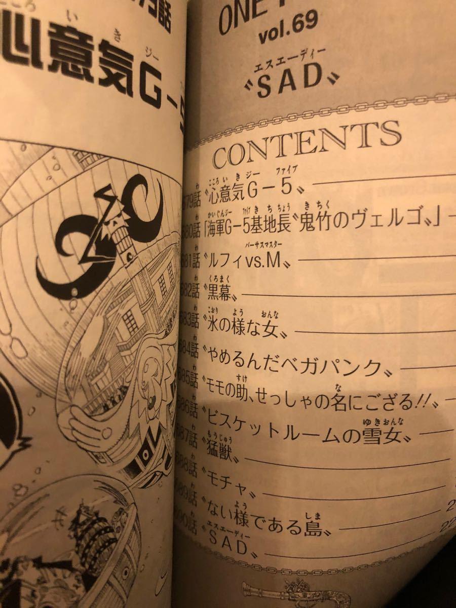 ONE PIECE 巻69 (SAD) 尾田栄一郎
