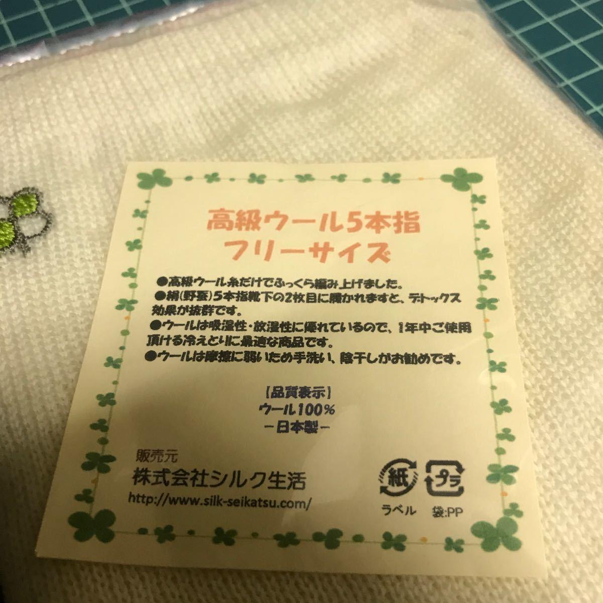 高級ウールソックス 5本指 日本製