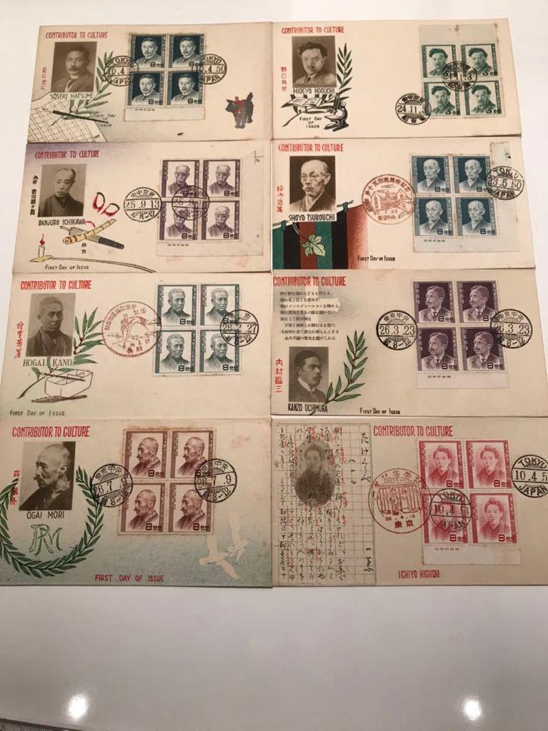 文化人シリーズ切手初日カバー