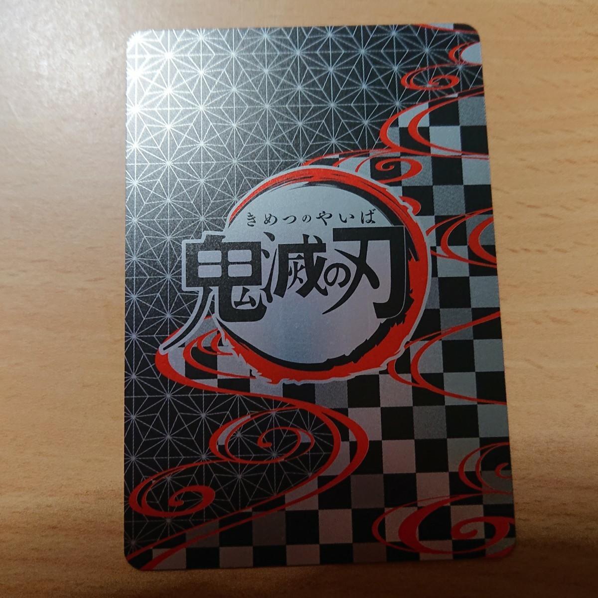 鬼滅の刃 嘴平伊之助 素顔 メタリック仕様 コレクターズカード2 集英社