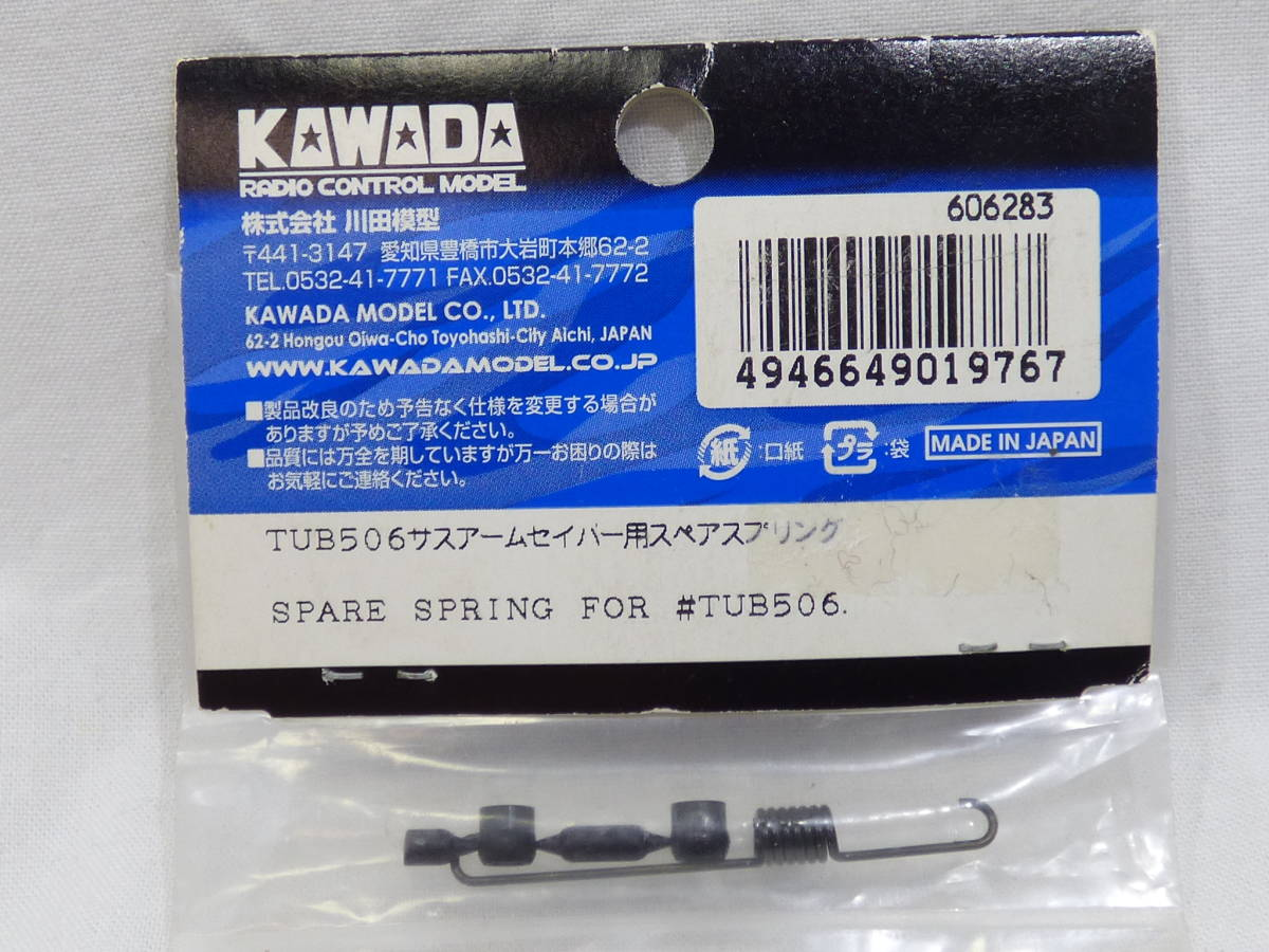 送料無料 KAWADA スプリング TUB506用 TUB506c サスセイバー スペアパーツ