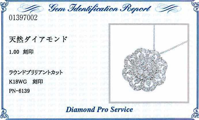 *PN6139WG 新品!令和新作Design! 天然上質ダイヤモンド1.00ct 最高級18金WG無垢ネックレス_画像5