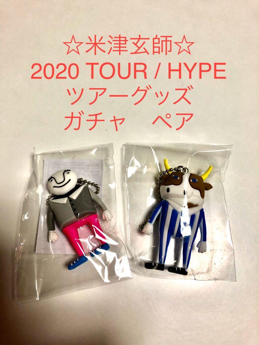 玄 グッズ 米津 師 2020 ライブ