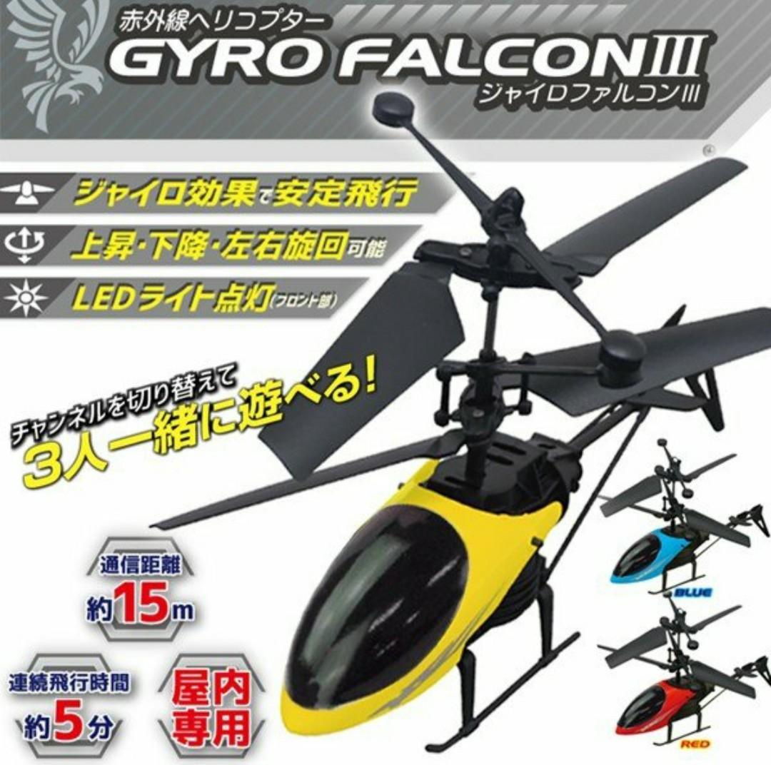 2ch 赤外線ヘリコプター ジャイロファルコンⅢ(イエロー)