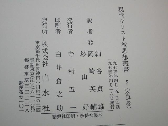 現代キリスト教思想叢書 5 ヘーゲル/キルケゴール 白水社 1974年 LPLB-B14-M17_画像6