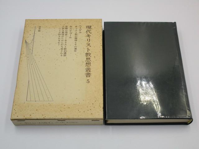 現代キリスト教思想叢書 5 ヘーゲル/キルケゴール 白水社 1974年 LPLB-B14-M17_画像1