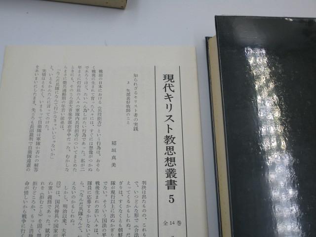 現代キリスト教思想叢書 5 ヘーゲル/キルケゴール 白水社 1974年 LPLB-B14-M17_画像4
