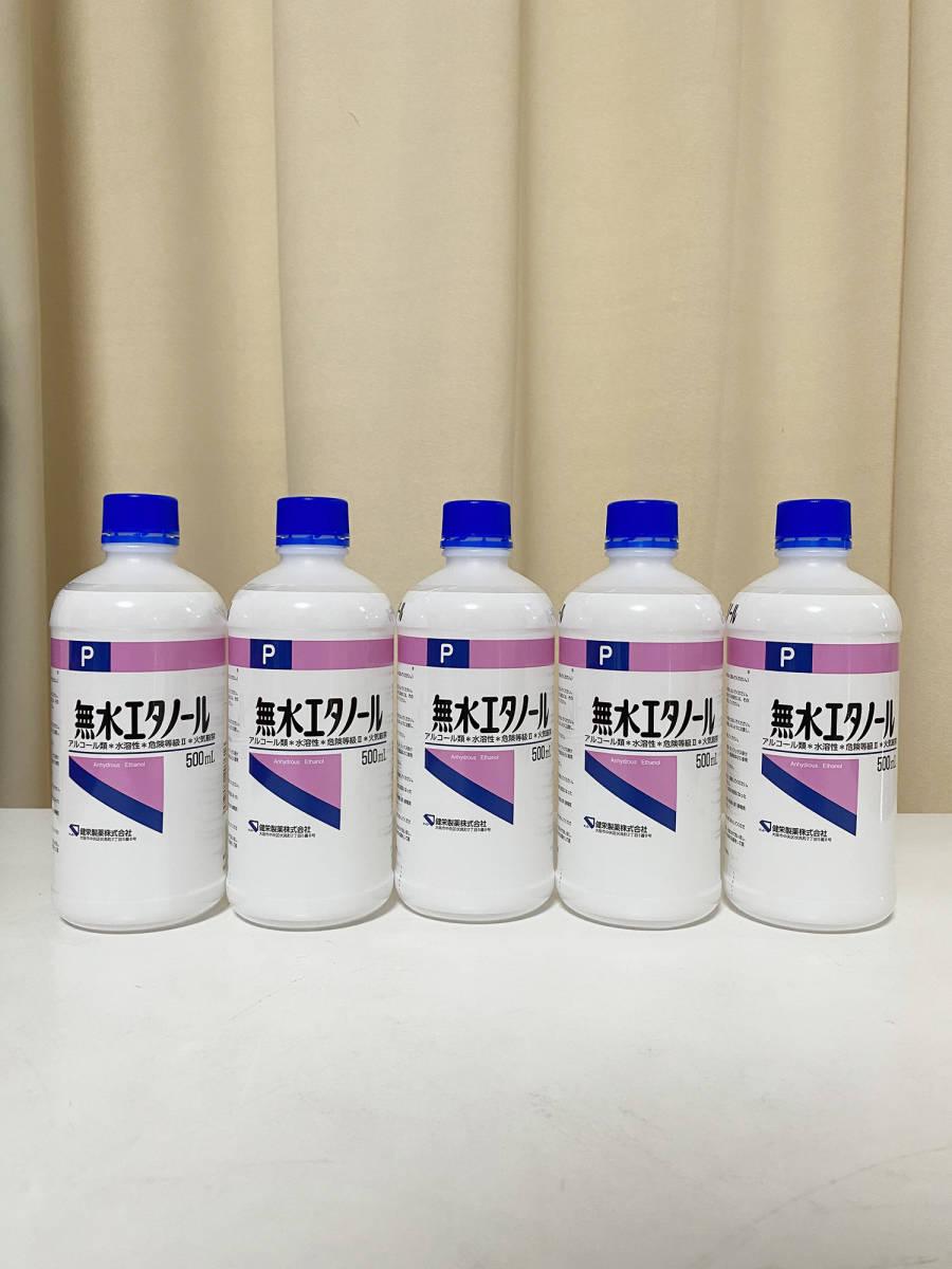 送料無料 無水エタノールP 500mL 5本 消毒 除菌 エタノール99.5vol%以上含有 アルコール 消毒液 除菌