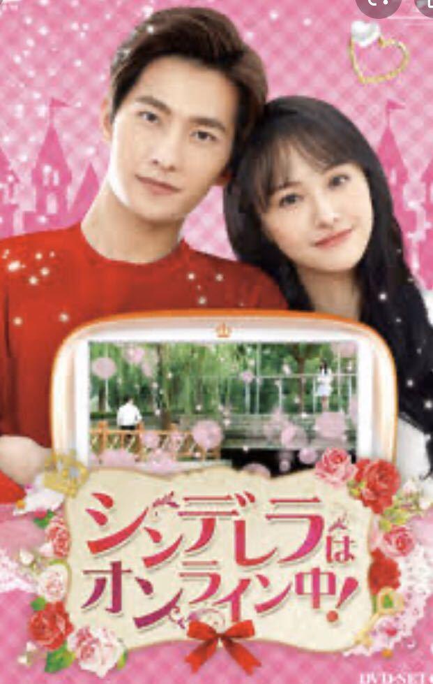 華流ドラマ「シンデレラはオンライン中」Blu-ray全話