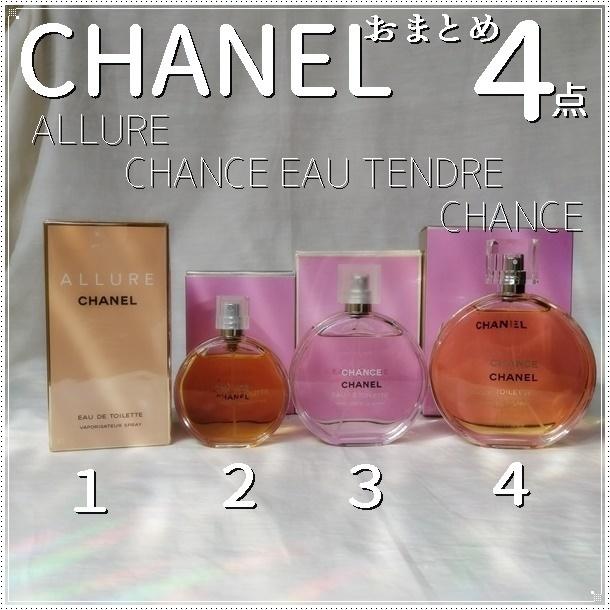 1円~!未使用品・美品含む!CHANEL香水まとめて4点 / CHANCE EAU TENDRE / CHANCE / AL