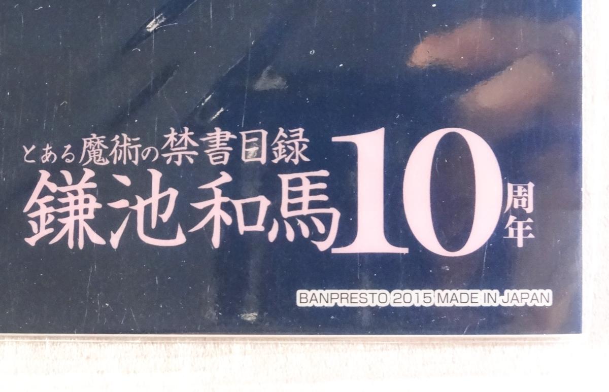 ◆ とある魔術の禁書目録 鎌池和馬 10周年記念 クリアファイル 前方のヴェント 風斬氷華 上条当麻 電撃文庫 ◆_画像6