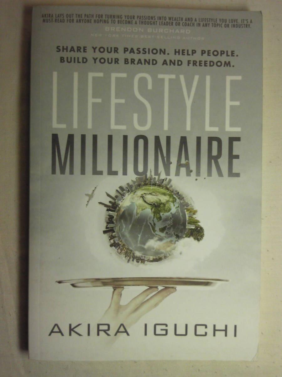 英語/自己啓発/井口晃著「Lifestyle Millionaire百万長者のライフスタイル」2017
