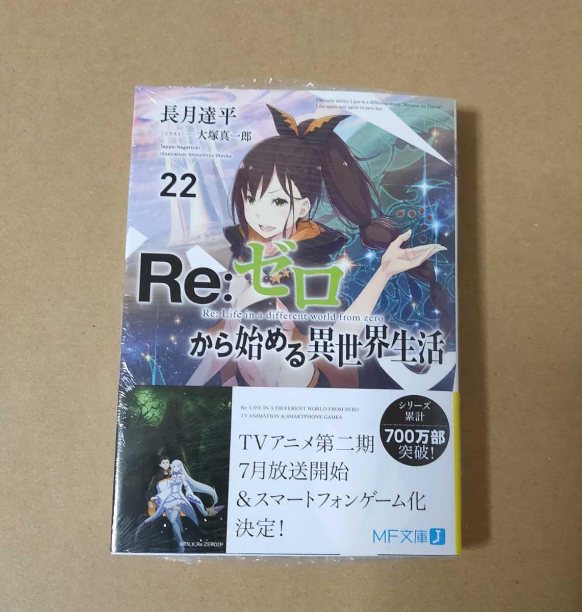 リゼロ 22 巻