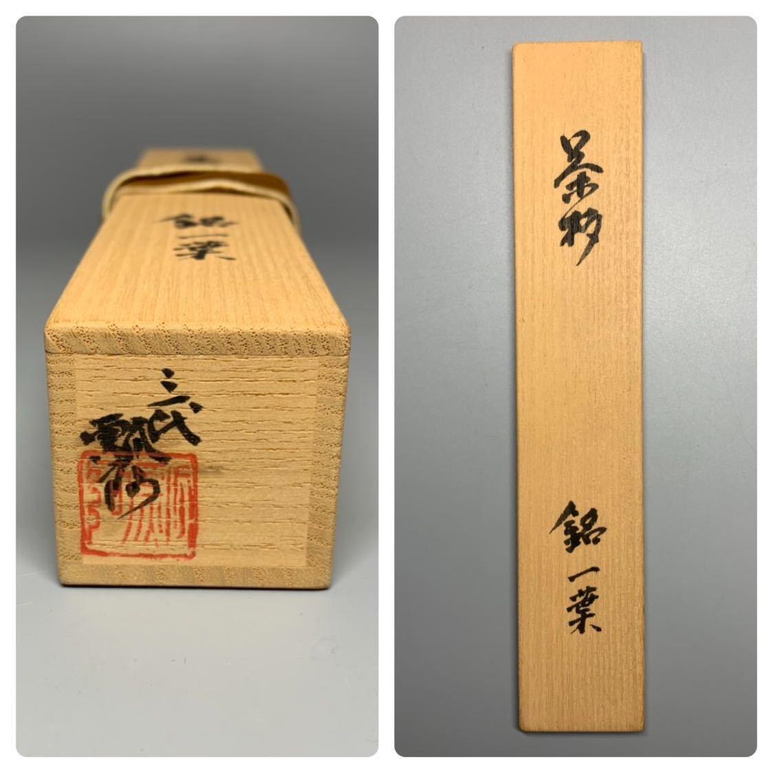 三代 池田瓢阿 銘『一葉』茶杓 茶道具 保証品_画像10