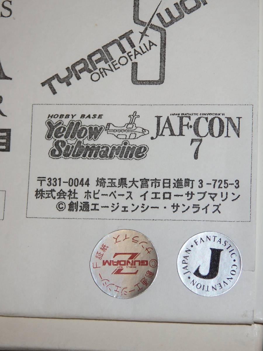 JAF-CON 1/144 メッサーラ ディノファウストジュピター ガレージキット ガレキ レジン キャラホビ C3AFATOKYO レア _画像4