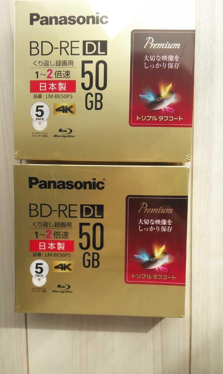 即決 新品★BD-REDL 50GB 5枚 2セット パナソニック LM-BE50P5 日本製 Panasonic ブルーレイ_画像1