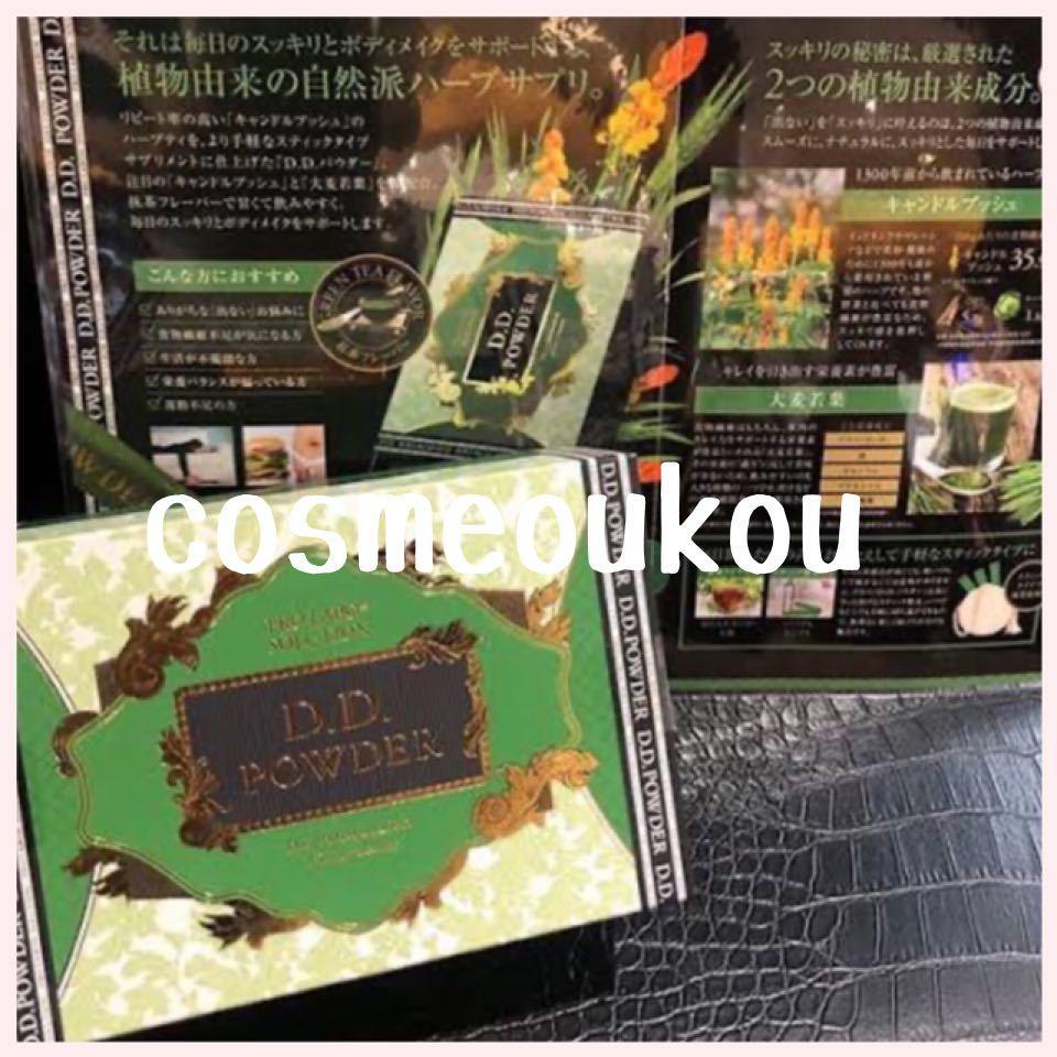 箱なし★☆エステプロラボ☆★ディーディーパウダー★☆D.D POWDER 30包☆グランプロ_画像1