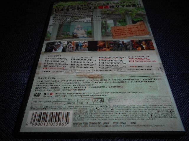 【DVD】劇場版 はらぺこ ヤマガミくん_画像2