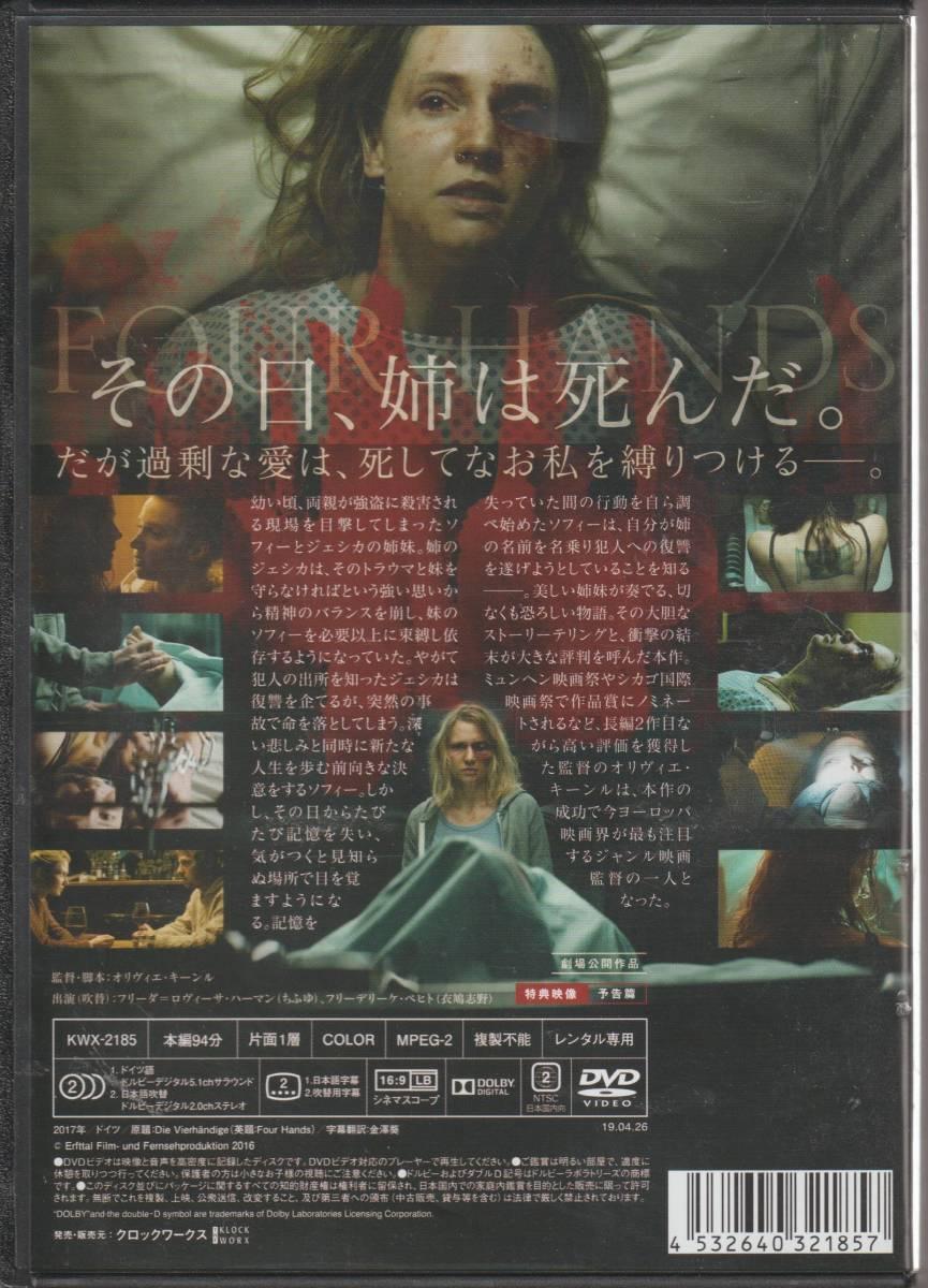 【DVD】 フォー・ハンズ