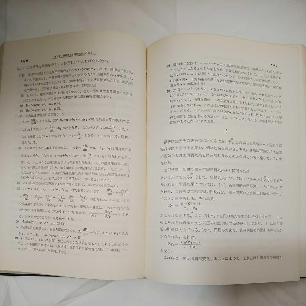 国際通貨論―国際決済の諸問題 (1957年) (関西学院大学経済学双書〈第6〉)小寺 武四郎 (著) 関書院 古書, 1957  z-71_画像5